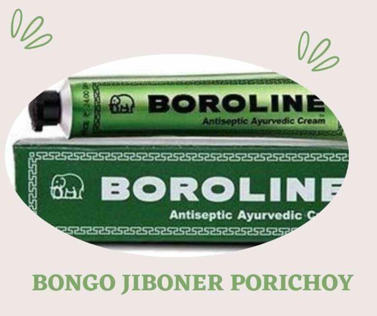 Boroline